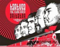 30 декабря группа «Хартыга» представит публике в Туве свой первый альбом «Агитатор»