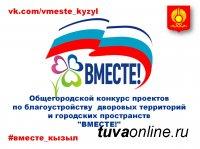 Вступаем в группу VK.COM/VMESTE_KYZYL и вместе решаем самые актуальные вопросы благоустройства Кызыла