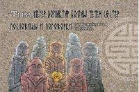 Переиздан сборник пословиц и поговорок тувинского народа
