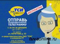 """Возможность бесплатно отправить поздравительную телеграмму в представительствах ПАО """"Тывасвязьинформ"""""""