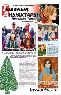 """Газета """"Тыванын аныяктары"""" полностью сменила формат"""