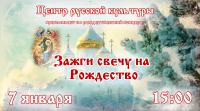 Центр русской культуры приглашает на Рождественский концерт