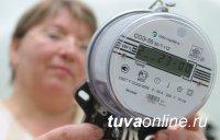 Тываэнерго: изменились тарифы на электроэнергию