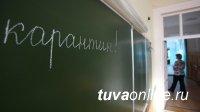 В Кызыле объявлен недельный карантин. Приостановлены занятия в школах