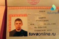 Паспорт уроженца Ак-Довурака Андрея Кацука нашли иракские военные в Мосуле