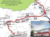 В Туве разрабатывают схему развития придорожного сервиса вдоль нового маршрута федеральной автотрассы М54
