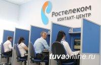 «Ростелеком» в очередной раз вышел в финал международного конкурса «Хрустальная гарнитура»