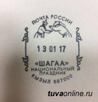 В Туве изготовили почтовые карточки и штемпель спецгашения с символикой Шагаа