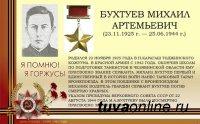Байкеры Хакасии и Тувы поедут в мотопробег до Белоруссии, где геройски погиб в 1944 году уроженец Тувы Михаил Бухтуев