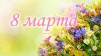 Шолбан Кара-оол поздравил женщин Тувы с самым весенним и согревающим праздником – 8 марта!