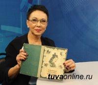 Лариса Шойгу озвучила тувинскую сказку для незрячих