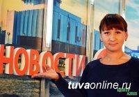 Тувинские журналисты Виктория Тас-оол и Роланда Казачакова - лауреаты Всероссийского конкурса