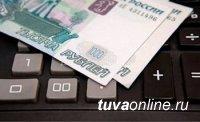 В Туве отмечается снижение задолженности по заработной плате в 4,9 раза
