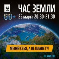 Час Земли в Туве: выключи свет с 20.30 до 21.30! Приходи в 20 ч к Национальному музею