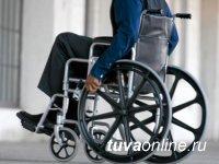 Тува: технические средства в помощь людям с ограниченными возможностями