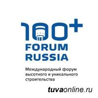 На форуме высотного строительства 100+ Forum Russia обсудят вопросы благоустройства городской среды