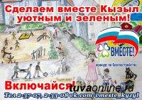 Пошаговая инструкция, как попасть в программу благоустройства дворов в Кызыле