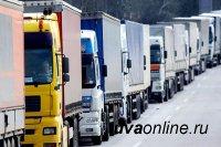 Тува: Индивидуальные предприниматели – владельцы грузовых автомобилей могут воспользоваться льготой по транспортному налогу