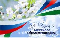 Поздравления кызылчан с Днем местного самоуправления