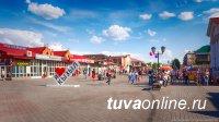 ОТМОЕМ ГОРОД! Предпринимателей Кызыла приглашают включиться в создание комфортной среды