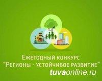"""До 30 мая принимаются заявки на реализацию инвестиционных проектов в рамках конкурса """"Регионы - устойчивое развитие"""""""