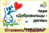 Тува присоединилась к всероссийской акции «Добровольцы – детям»