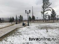В Кызыле утром 2 градуса мороза