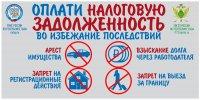 В Туве объявлен месячник по сбору имущественных налогов