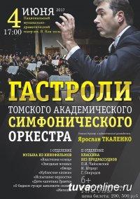 4 июня в Туве выступит Томский академический симфонический оркестр