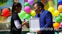 Талантливые дети Тувы получили премии и гранты