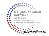 Тува поднялась на 19 позиций в национальном рейтинге регионов по состоянию инвестиционного климата