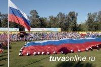 Тува: День России в Туве отметят праздниками в микрорайонах, велопробегом, спартакиадой, Парадом Дружбы