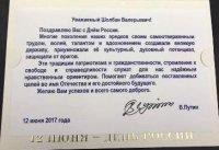 Поздравления ко Дню России: Новых успехов и свершений во имя Отечества!