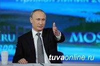 Жители Тувы активно задавали вопросы президенту России