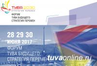 """В Кызыле 28-30 июня пройдет Форум """"Тува будущего: стратегия перемен"""""""