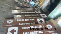 ГОД ЭКОЛОГИИ В ТУВЕ: 50-метровую охранную зону лечебного соленого озера Дус-Холь оградили от въезда автотранспорта защитными столбиками