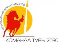 29 июля стартует молодежный форум «Команда Тувы 2030»