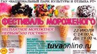 В Национальном парке Тувы 22 июля пройдет Фестиваль Мороженого