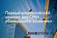 Жюри Второго всероссийского конкурса СМИ «Созидание и развитие» приступает к работе