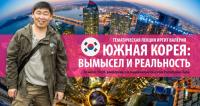 """Известный блоггер Валерий Иргит выступит с лекцией """"Южная Корея: вымысел и реальность"""""""