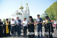 В День Крещения Руси в Туве освятили новый православный храм