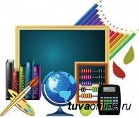 В Туве объявлен конкурс педагогического мастерства «Образовательное пространство»
