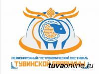 Заявки на участие в Фестивале тувинской баранины можно подать до 10 августа