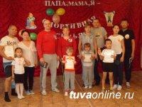 """15 августа семьи Тувы приглашают участвовать в спортивном празднике """"Папа, мама, я - спортивная семья!"""""""