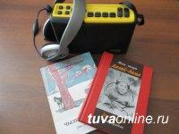 Тувинская республиканская специальная библиотека благодарит авторов, озвучивших новые аудиокниги