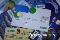 Бюджетников Тувы переводят на карту национальной платежной системы «Мир»