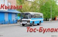 14-15 августа будет организован маршрут общественного транспорта Кызыл-Тос-Булак