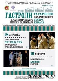Татарский театр приедет с гастролями в Туву