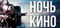 27 августа в Ночь кино жители Тувы будут смотреть российские кинохиты