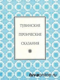 Тувинский эпос проанализировали при помощи алгебраических методов